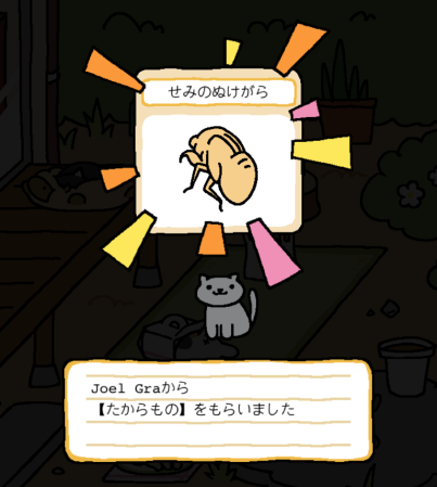 A bug! How thoughtful!